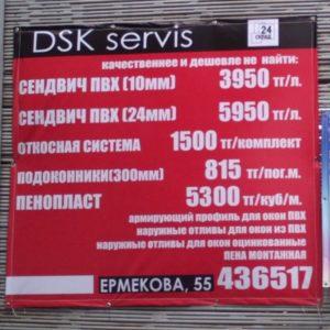 баннер наружная реклама Караганда