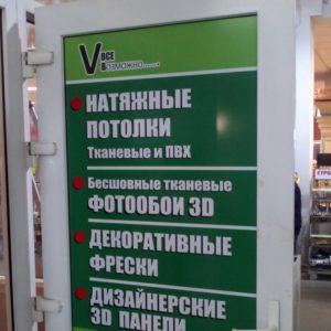 оформление магазина Караганда
